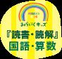 『読書・読解』国語算数教室