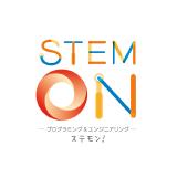 STEM教育コース