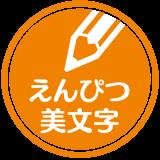 えんぴつ美文字(硬筆)教室