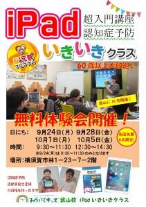 iPadいきいきクラス無料体験会(武山校)