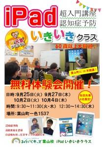 iPadいきいきクラス無料体験会(葉山校)