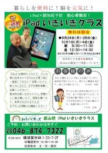 iPadいきいきクラス無料体験会2(武山校)