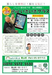 iPadいきいきクラス無料体験会2(葉山校)