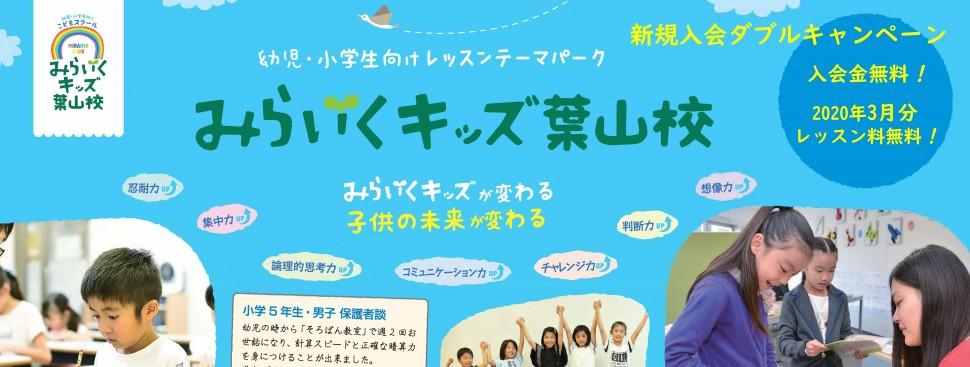 202002みらいくキッズ葉山校キャンペーン